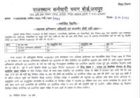 Assistant Fire Officer & Fireman Revised Notification 2021